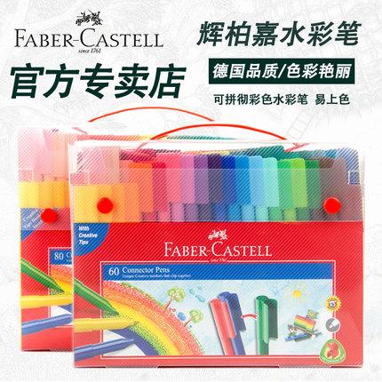 德国辉柏嘉30色60 80水彩笔水彩画笔