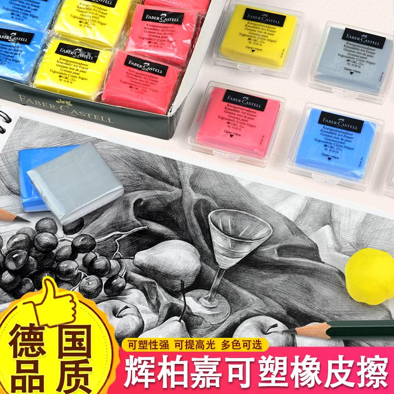 进口德国辉柏嘉可塑橡皮套装素描橡皮擦绘图绘画专用可素橡皮美术用品拉丝可塑性软橡皮泥学生专用素描像皮擦