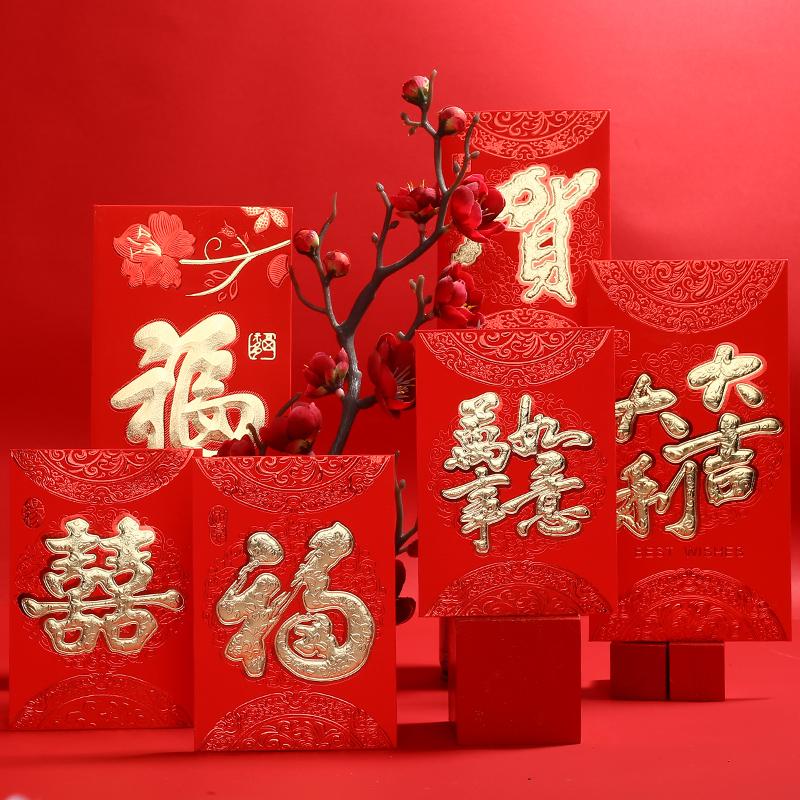 (用1元券)新年红包个性创意高档结婚礼福字