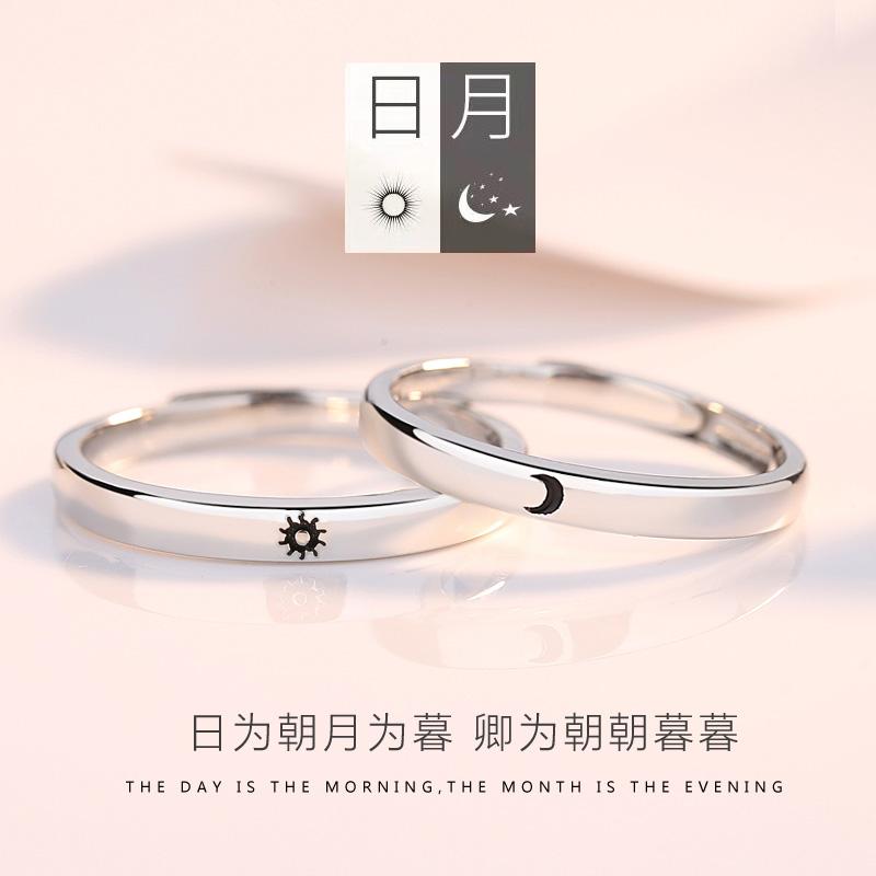 情侣戒指纯银一对日式轻奢异地恋日月对戒男女潮学生小众设计纪念