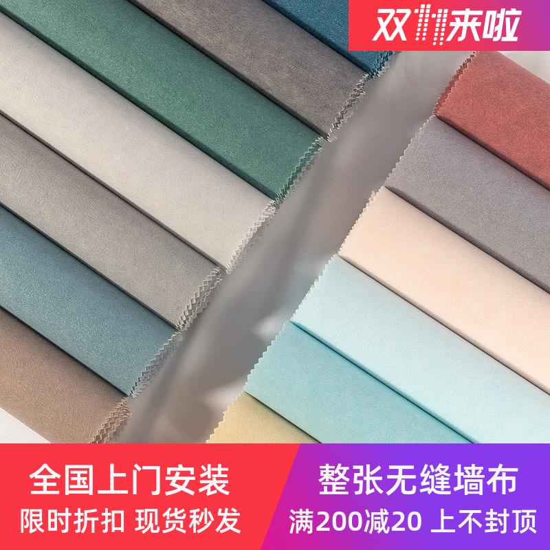 莫兰迪灰色绿色无缝墙布北欧风纯色素色客厅卧室壁布现代简约墙纸