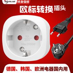韩国德国欧洲电器在中国使用德标欧标转国标插座孔转换插头国内用