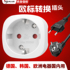 South Korea, Germany and Europe electrical appliances in China use German standard European standard to national standard socket hole conversion plug for domestic use