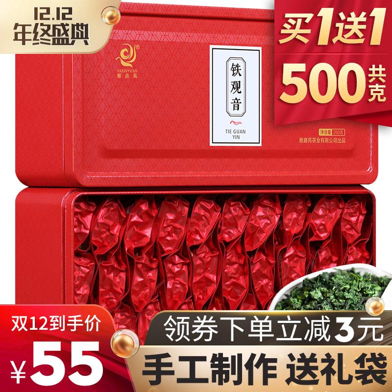 买一送一 铁观音茶叶浓香型安溪2018新茶袋装乌龙茶礼盒装共500g