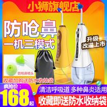 小狮电动洗鼻器家用鼻炎清洗鼻腔冲洗器成人儿童鼻子吸鼻喷雾