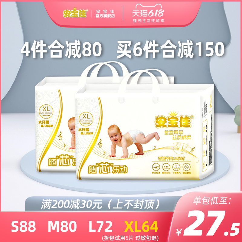 安宝佳【金装】xl码64片新生尿不湿