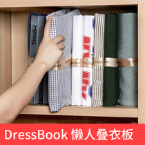 Stacked Plate Korea Dressbook Qinshu lazy people fold clothes Oracle Student dormitory residential Folding clothing Storage