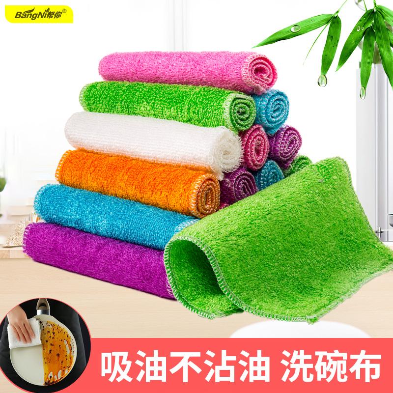 帮你竹纤维洗碗布不沾油加厚吸水不掉毛厨房油利除洗碗巾刷碗抹布