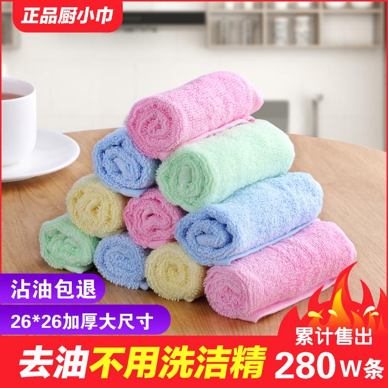 洗碗布油利除洗碗巾厨房用品抹布不沾油吸水不掉毛家务清洁神器