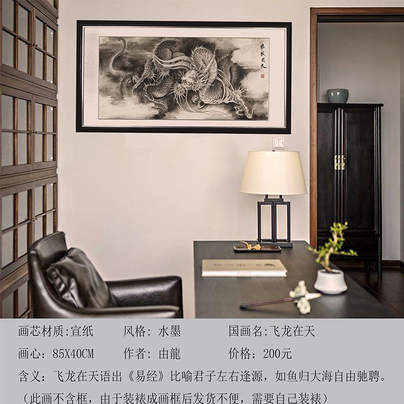 龙画中国龙绘画中国画心龙图横幅匾额未装裱龙画国画版画