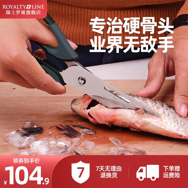 瑞士罗娅家用不锈钢辅食厨房剪刀 券后价29.9元包邮