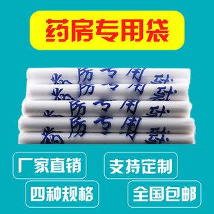 药房塑料袋定做制印刷logo背心袋大药房袋子药品药店诊所胶袋包邮