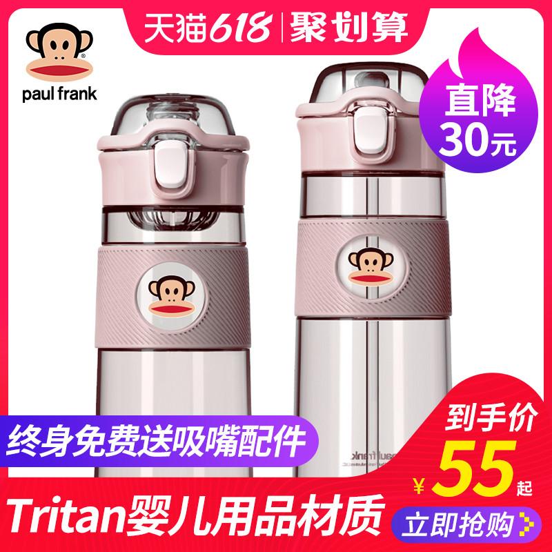 大嘴猴吸管杯tritan儿童塑料运动水杯女夏季便携大容量杯子孕产妇