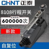 正泰行程開關YBLXME8108滾輪搖臂式限位器機械接觸小型觸碰微動