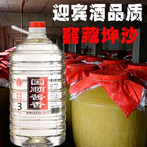 散装白酒纯粮食酒10斤桶装坤沙酒酱香型53度白酒泡药酒热销高粱酒