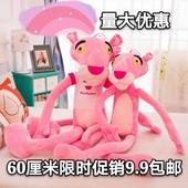 粉红豹毛绒玩具可爱达浪粉红顽皮豹公仔抱枕韩国少女心跳跳虎玩偶
