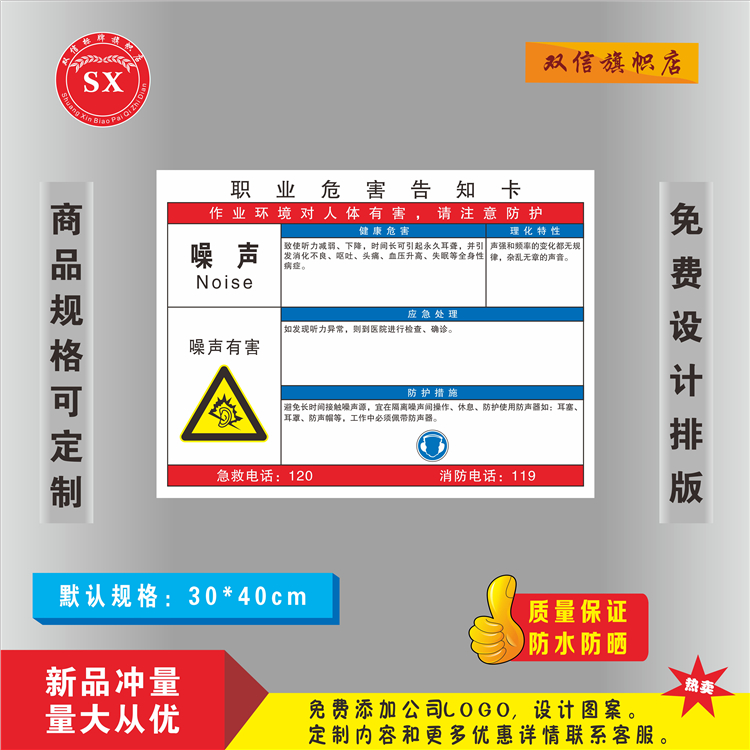 Noise occupational hazards notification card noise and noise hazard safety warning board signboard