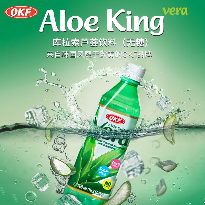 Okf Aloe Vera [sugar free] pulp granule fruit juice plant beverage imported from Korea 500ml * 4 bottles