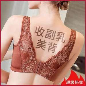 内衣女无钢圈聚拢收副乳防下垂调整型小胸罩侧收美背性感矫正文胸