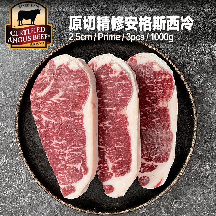 美国安格斯Prime西冷牛排1000g进口谷饲300天IBP红标原厚切肉M5+