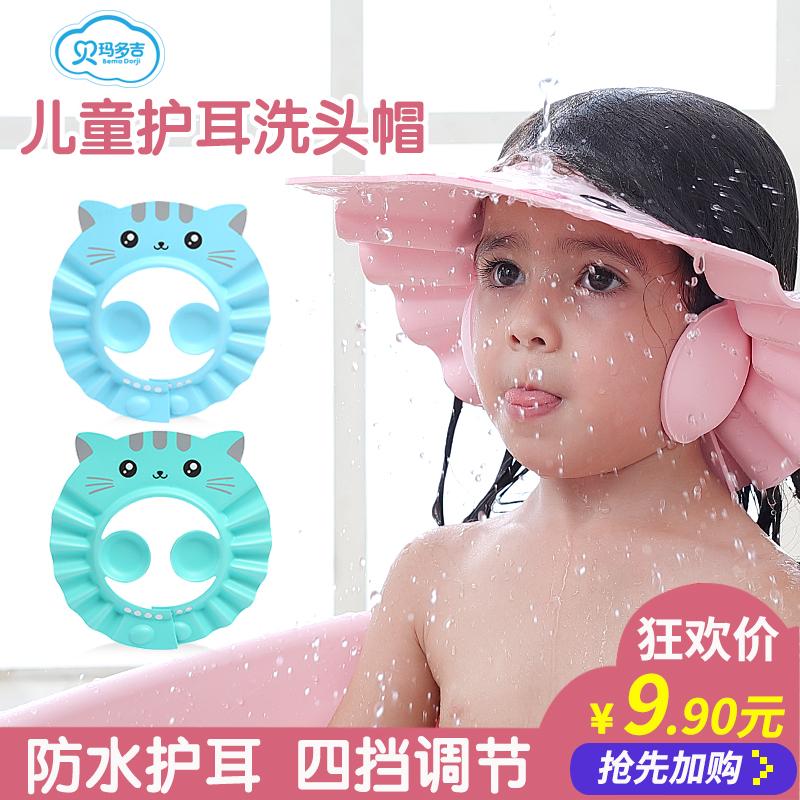 宝宝洗头神器婴儿童防水护耳小孩洗澡幼儿洗发浴帽可调节0-3-10岁