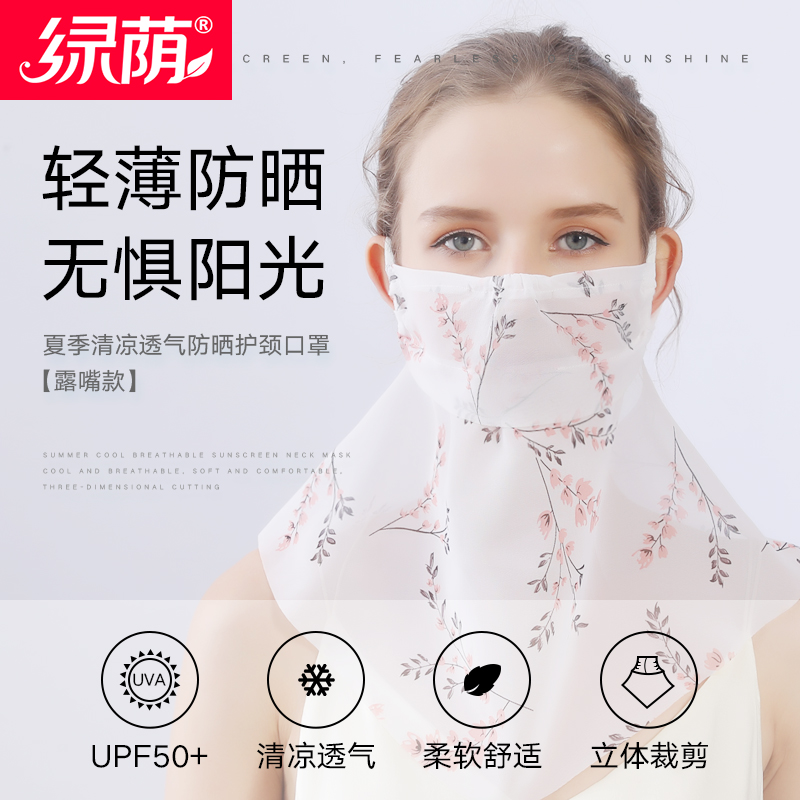 Sunscreen mask womens thin neck and UV mask in summer can be cleaned and dustproof and breathable in summer