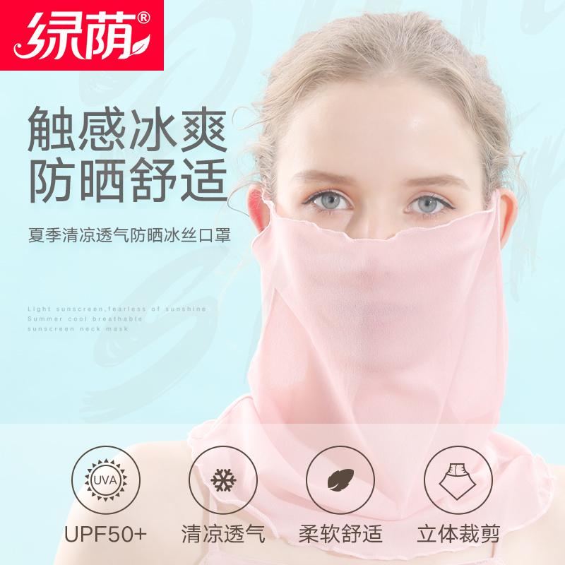 Green shade sunscreen mask neck protection UV sunshade dust and air permeability ice silk fashion mask womens summer thin neckband