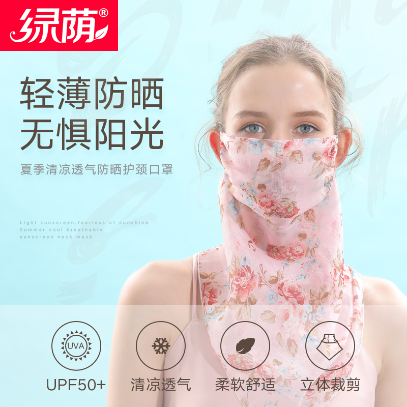 Green shade sunscreen big mask thin womens summer sun mask UV protection neck protection dust ventilation can be cleaned