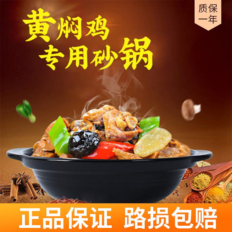 黄煮鶏ご飯専用土鍋耐熱炊飯器トランペット炊飯器商用石鍋陶磁器土鍋ガスかまど家庭用