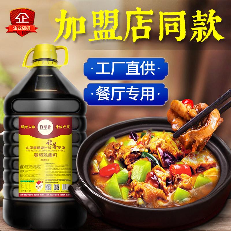百草の香りと黄味の蒸し鶏ソース商用秘伝調味料鶏ご飯とスペアリブのソース専用材料12斤