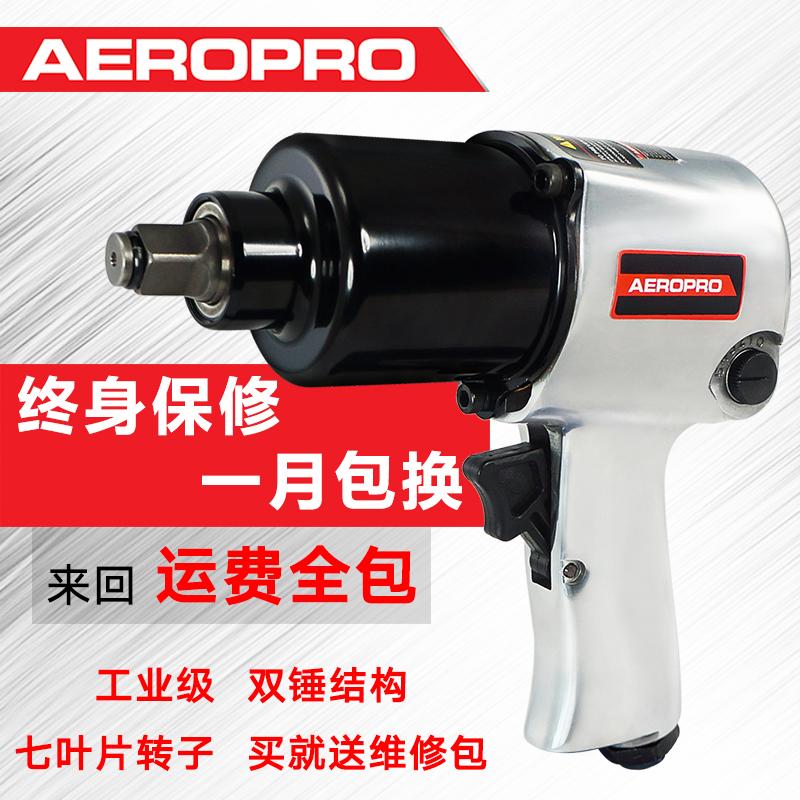 艾珀罗风炮气动工具气动扳手1/2工业级汽修套装大扭力强力小风炮
