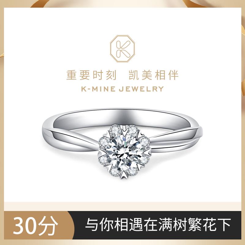 凯美珠宝钻戒女18K白金30分钻石戒指女心形雪花六爪结婚钻戒显大