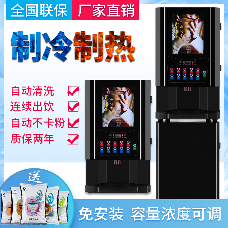 Jukuo instant automatic coffee milk tea integrated machine commercial juice machine hot and cold beverage self service soybean milk vending machine