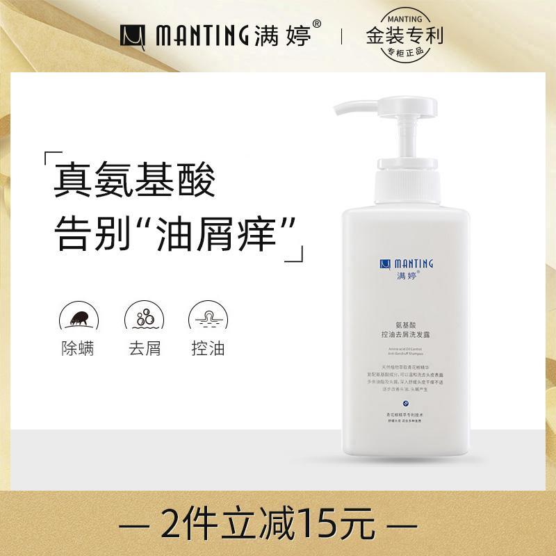 满婷氨基酸除螨去屑控油蓬松洗头膏价格多少好不好用