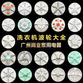 洗衣機波輪盤轉盤水葉底盤轉輪28CM 32 32.5 33.5 34CM 35 37.5CM圖片