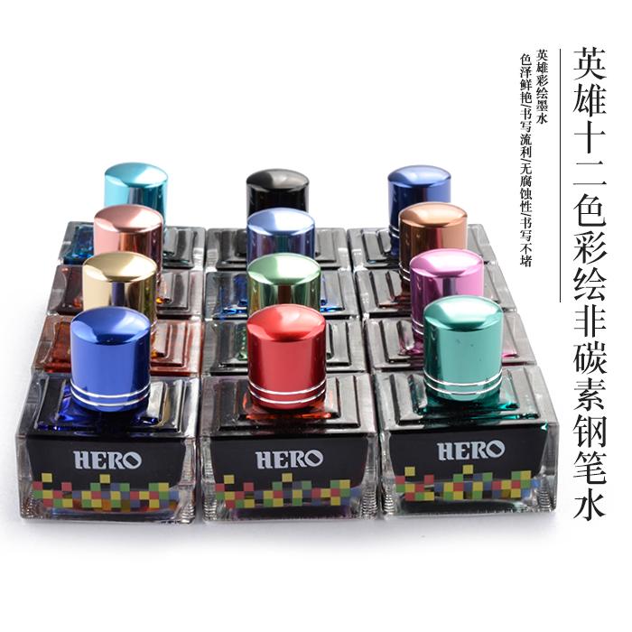 英雄正品彩色钢笔墨水非碳素不堵笔墨水十二色染料型彩色钢笔墨水