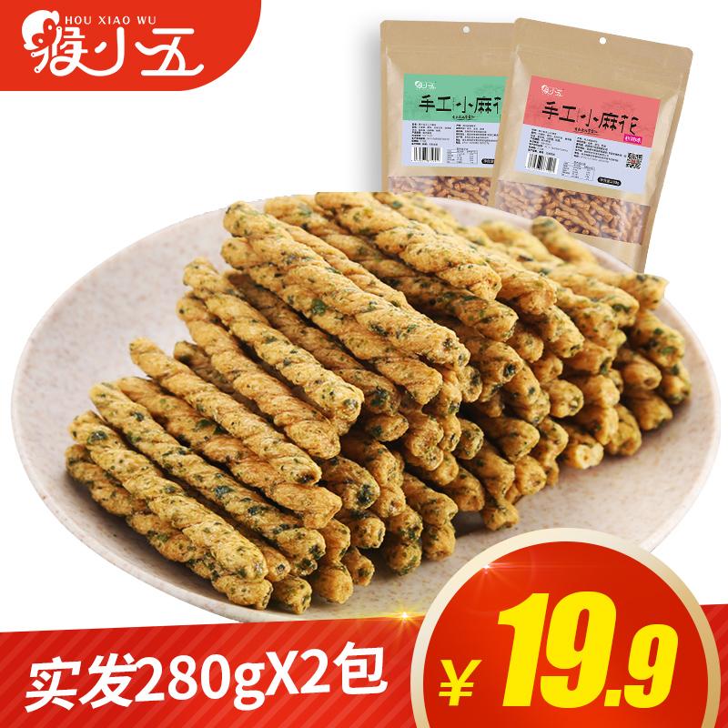 猴小五手工小麻花280gX2袋网红麻花休闲零食小吃襄阳特产香酥好吃图片