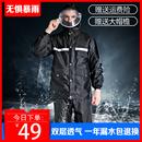 防水长款 套装 全身电瓶车分体成人骑行防暴雨外卖雨衣 雨衣雨裤 男士