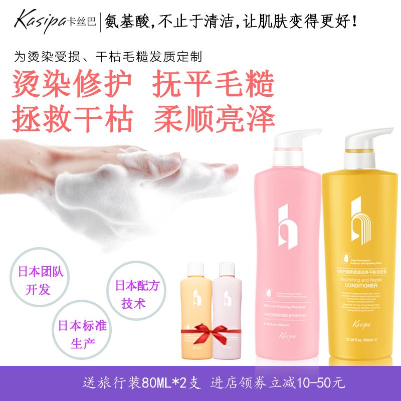 卡丝巴氨基酸烫染修护控油去屑补水柔顺香氛头皮洗发乳套装包邮