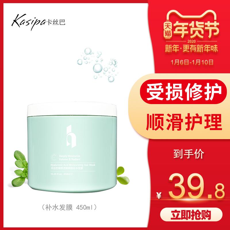 卡丝巴氨基酸透明质酸柔顺亮泽保湿滋养轻盈蓬松改善毛躁护理发膜