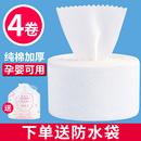 4卷装 蒙丽丝一次性洗脸巾女纯棉柔洁面巾纸美容专用巾卷筒式