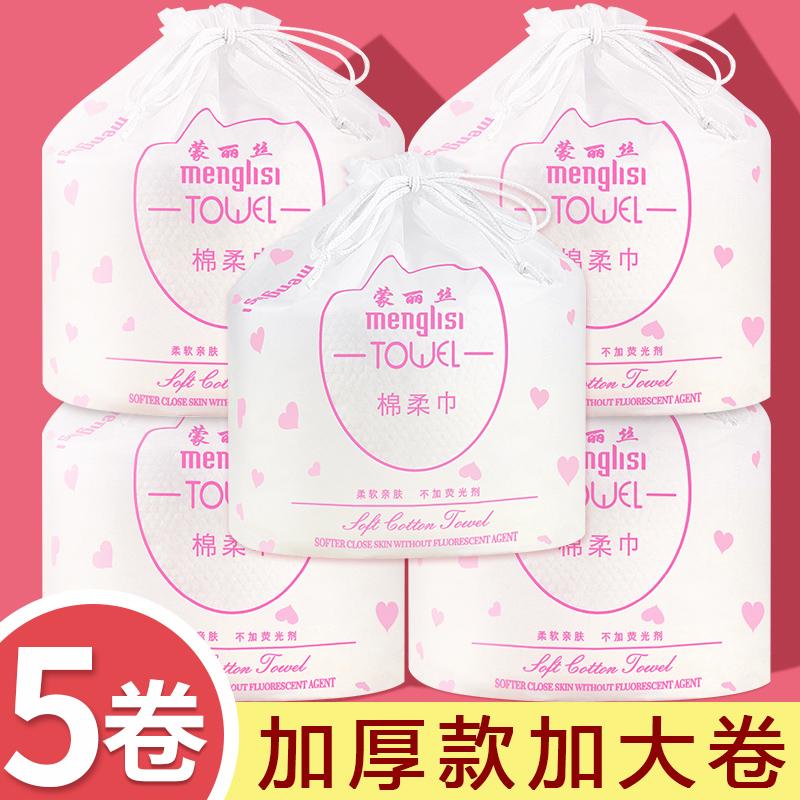 【5卷装】蒙丽丝一次性洗脸巾男女价格/优惠_券后32.9元包邮
