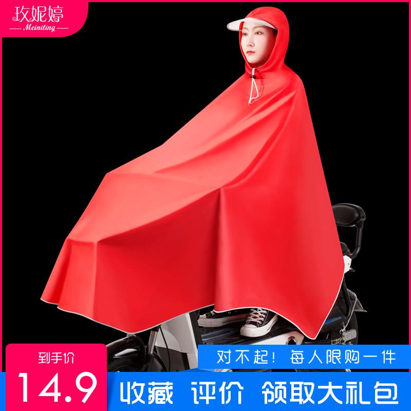 电动自行车雨衣单人单车男女中学生骑行防水大帽檐摩托电瓶车雨披