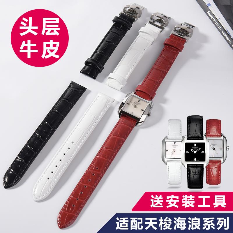 天梭表带女士 真皮 适用于天梭T02海浪14mm 蝴蝶扣1853手表带配件