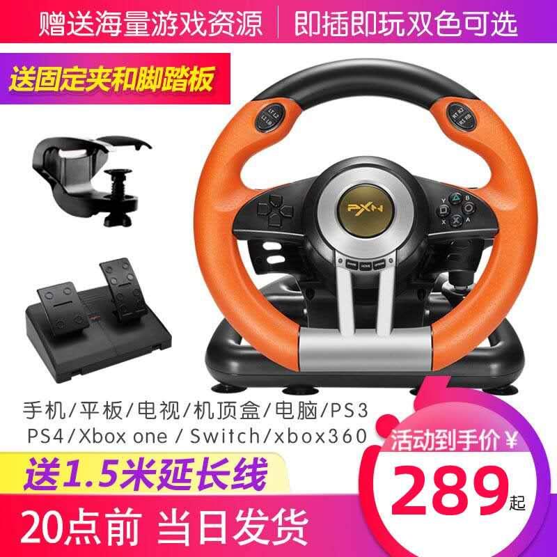 莱仕达方向盘pc电脑赛车ps3游戏机
