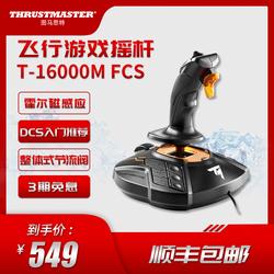thrustmaster图马思特微软模拟游戏飞行器t16000m升级版FCS摇杆战争雷霆