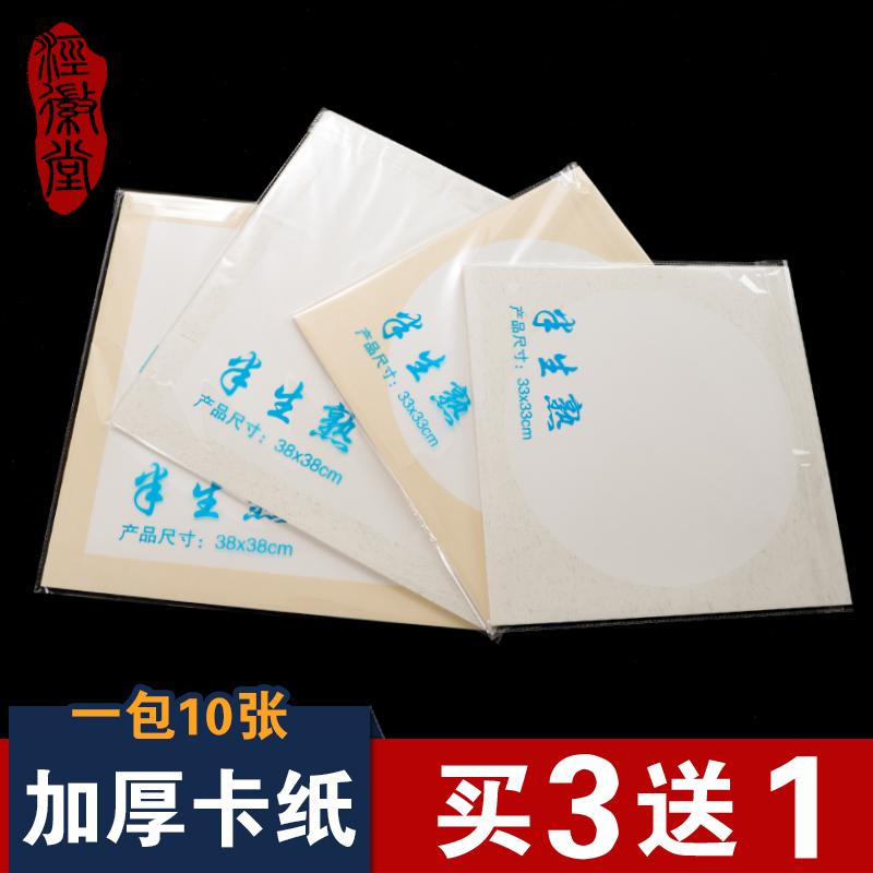 Сюаньская бумага Артикул 607054280478