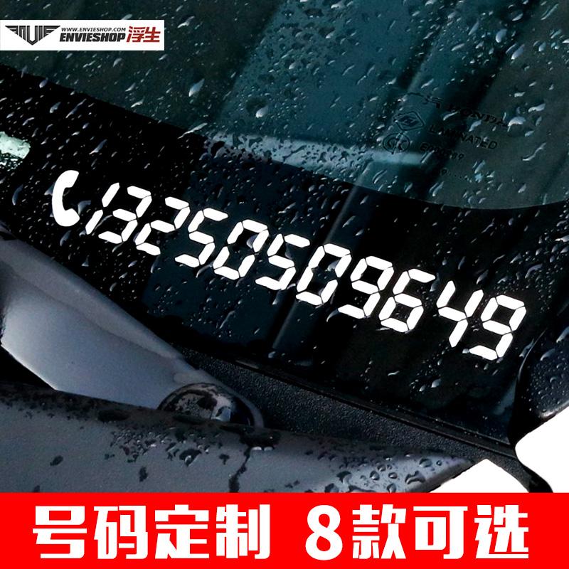 汽车挪车电话号码车贴个性前挡玻璃手机号码贴纸临时停车牌 定制