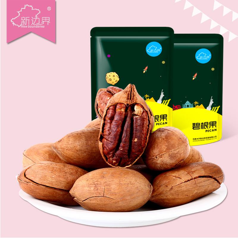碧根果奶油味坚果零食袋装干果长寿果200g*2袋干货特产