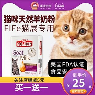谷登貓咪羊奶粉幼貓專用寵物貓奶粉新初生哺乳期小奶貓營養增肥用